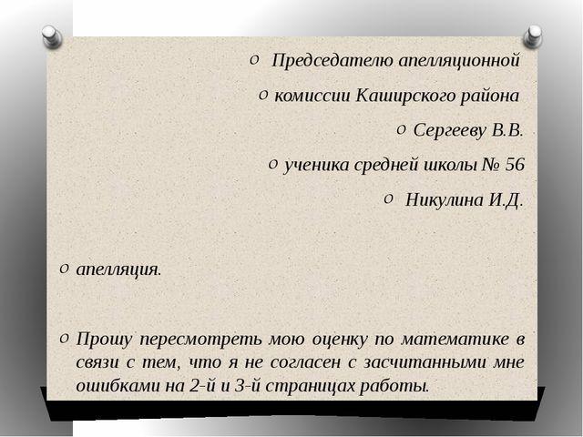 Председателю апелляционной комиссии Каширского района Сергееву В.В. ученика...