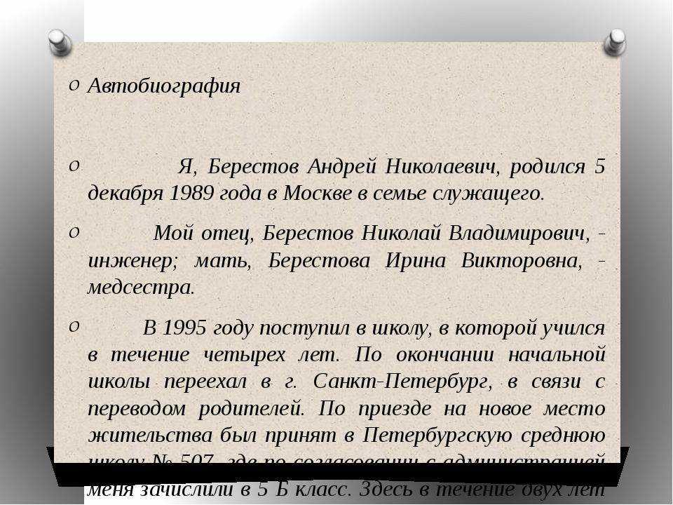Автобиография Я, Берестов Андрей Николаевич, родился 5 декабря 1989 года в Мо...