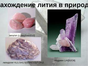 Нахождение лития в природе петалит(Li,Na)[Si4AlO10] сподуменLiAl[Si2O6] ле