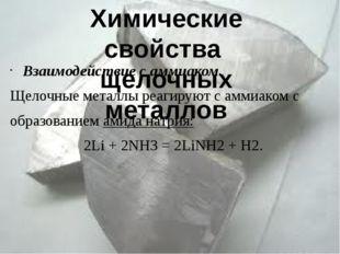 Взаимодействие с аммиаком. Щелочные металлы реагируют с аммиаком с образовани