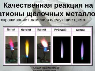 окрашивание пламени в следующие цвета: Общая характеристика щелочных металлов