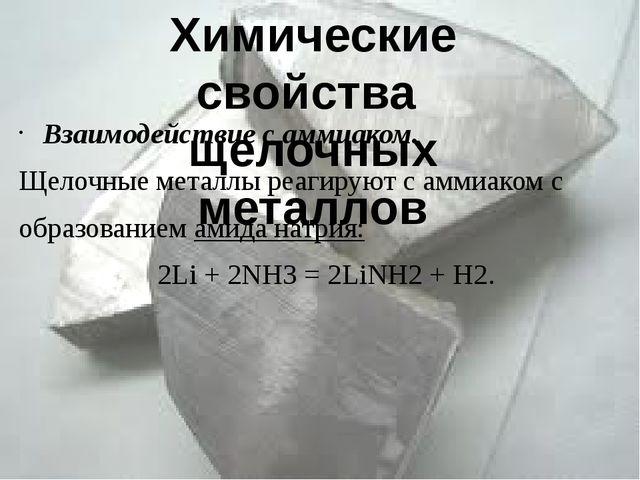 Взаимодействие с аммиаком. Щелочные металлы реагируют с аммиаком с образовани...