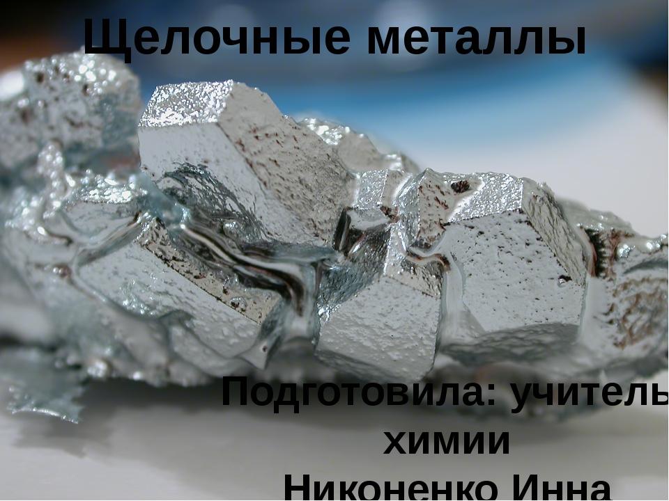 Подготовила: учитель химии Никоненко Инна Сергеевна Щелочные металлы