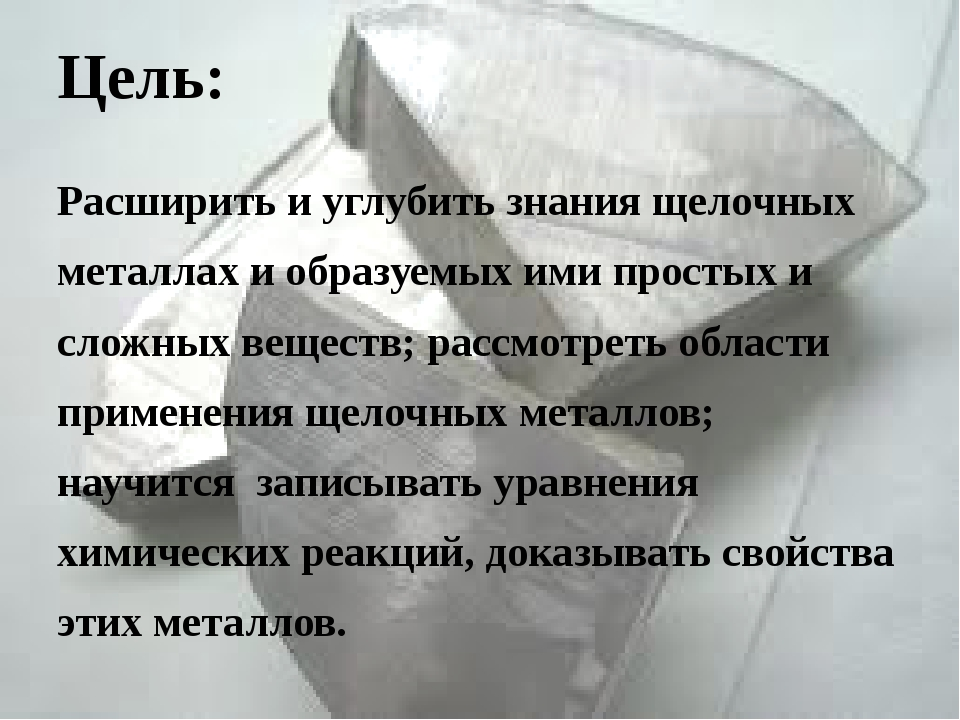 Цель: Расширить и углубить знания щелочных металлах и образуемых ими простых...