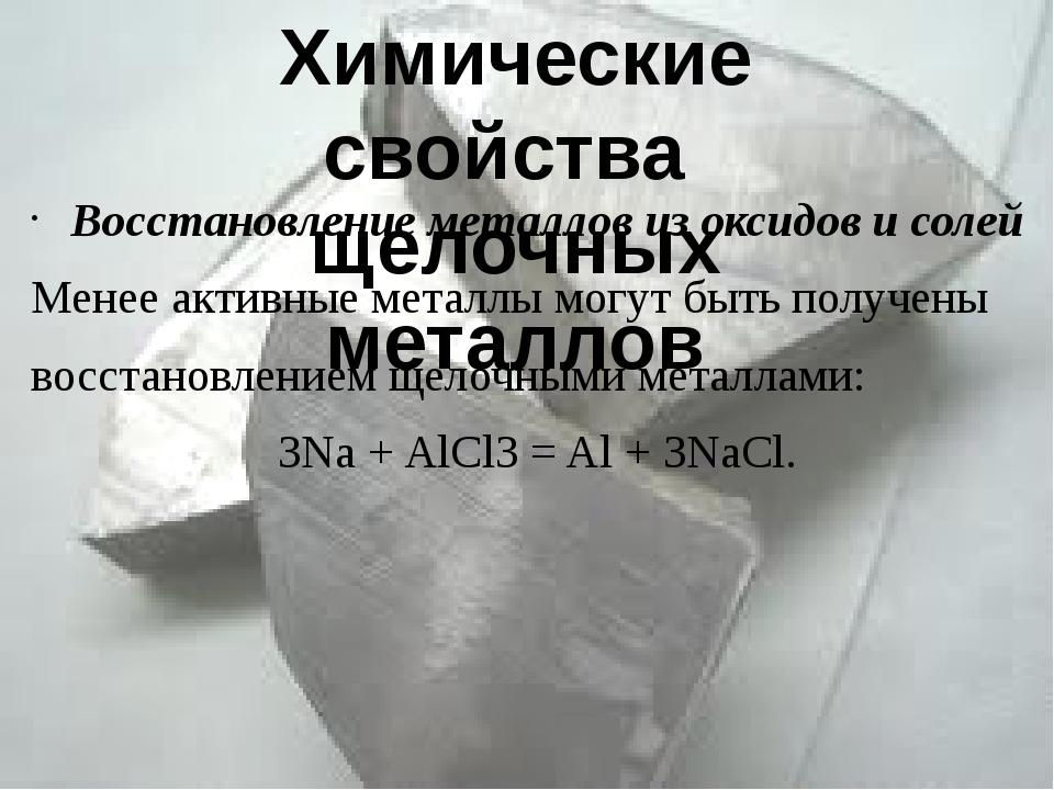 Восстановление металлов из оксидов и солей Менее активные металлы могут быть...