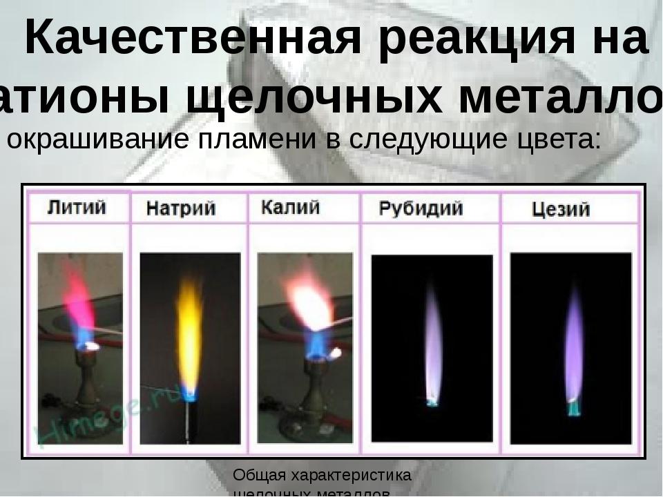 окрашивание пламени в следующие цвета: Общая характеристика щелочных металлов...