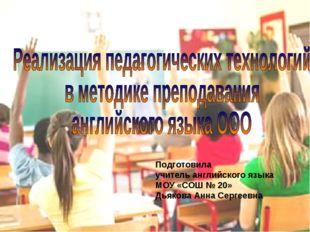 Подготовила учитель английского языка МОУ «СОШ № 20» Дьякова Анна Сергеевна