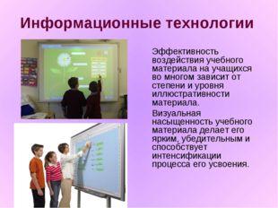 Информационные технологии Эффективность воздействия учебного материала на уч