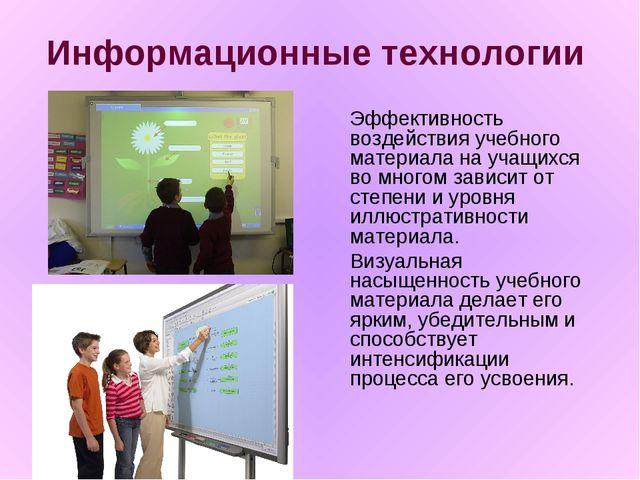 Информационные технологии Эффективность воздействия учебного материала на уч...