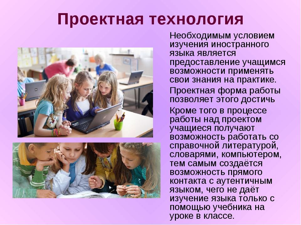 Проектная технология Необходимым условием изучения иностранного языка являет...