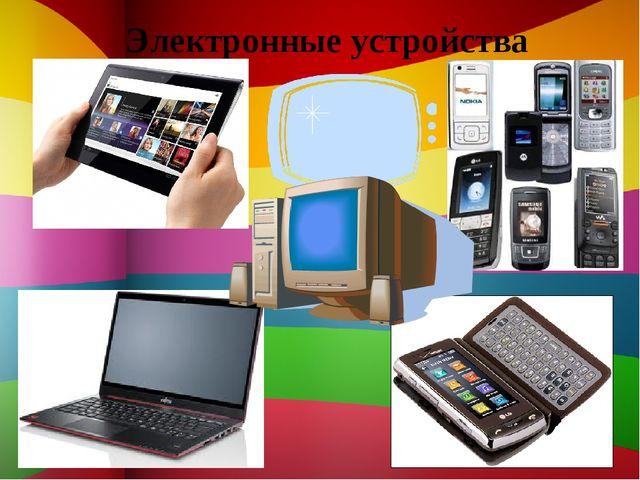 Электронные устройства
