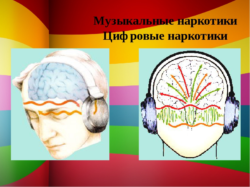 Музыкальные наркотики Цифровые наркотики
