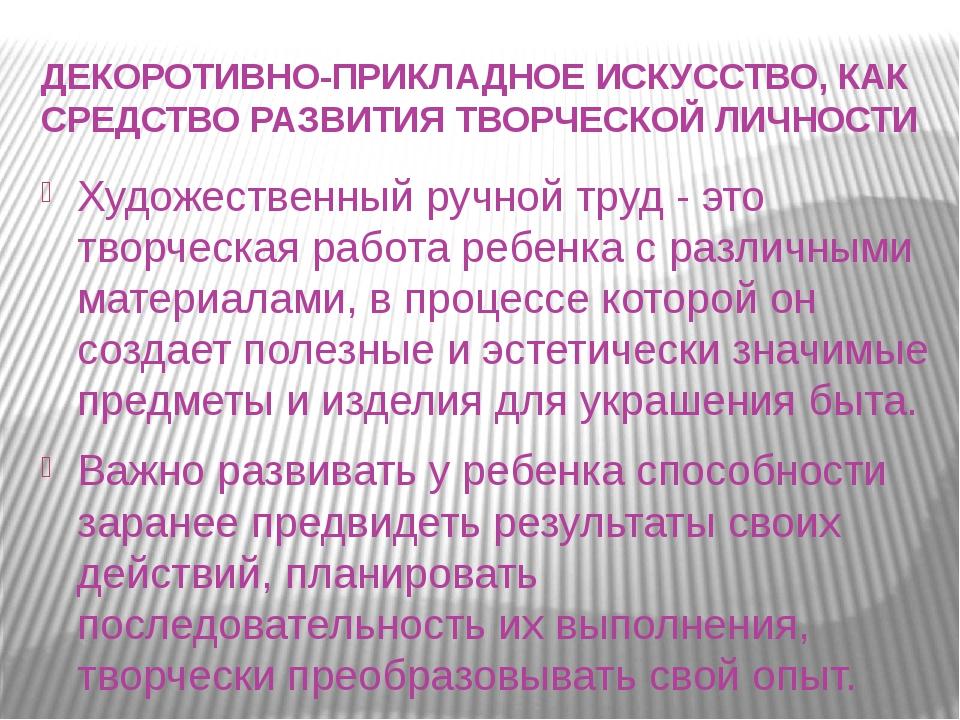 ДЕКОРОТИВНО-ПРИКЛАДНОЕ ИСКУССТВО, КАК СРЕДСТВО РАЗВИТИЯ ТВОРЧЕСКОЙ ЛИЧНОСТИ Х...