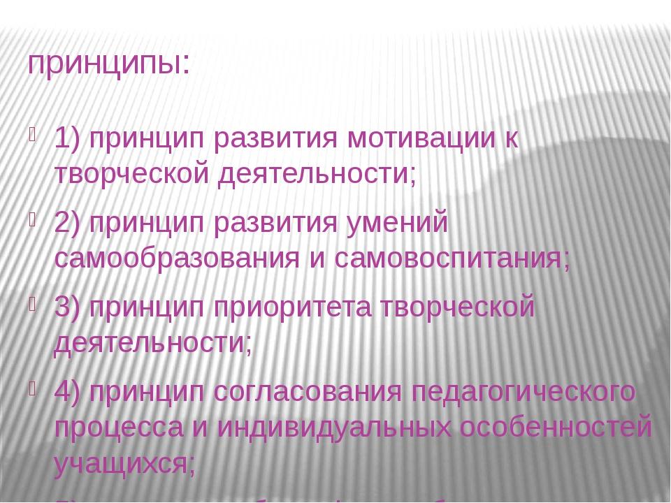 принципы: 1) принцип развития мотивации к творческой деятельности; 2) принцип...