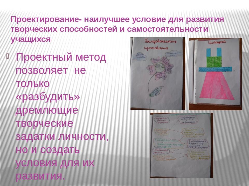 Проектирование- наилучшее условие для развития творческих способностей и само...
