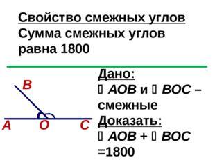 Свойство смежных углов Сумма смежных углов равна 1800 Дано: АОВ и ВОС – сме