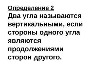 Определение 2 Два угла называются вертикальными, если стороны одного угла явл