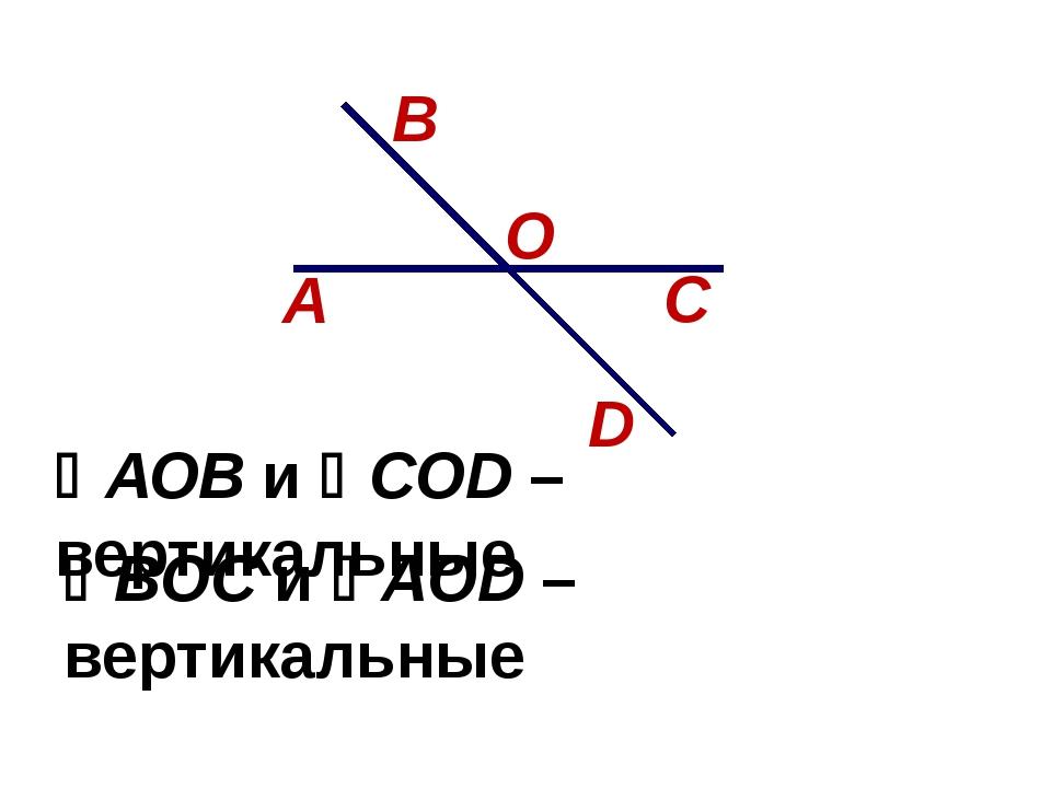 АОВ и CОD – вертикальные BОC и AОD – вертикальные А О С D В