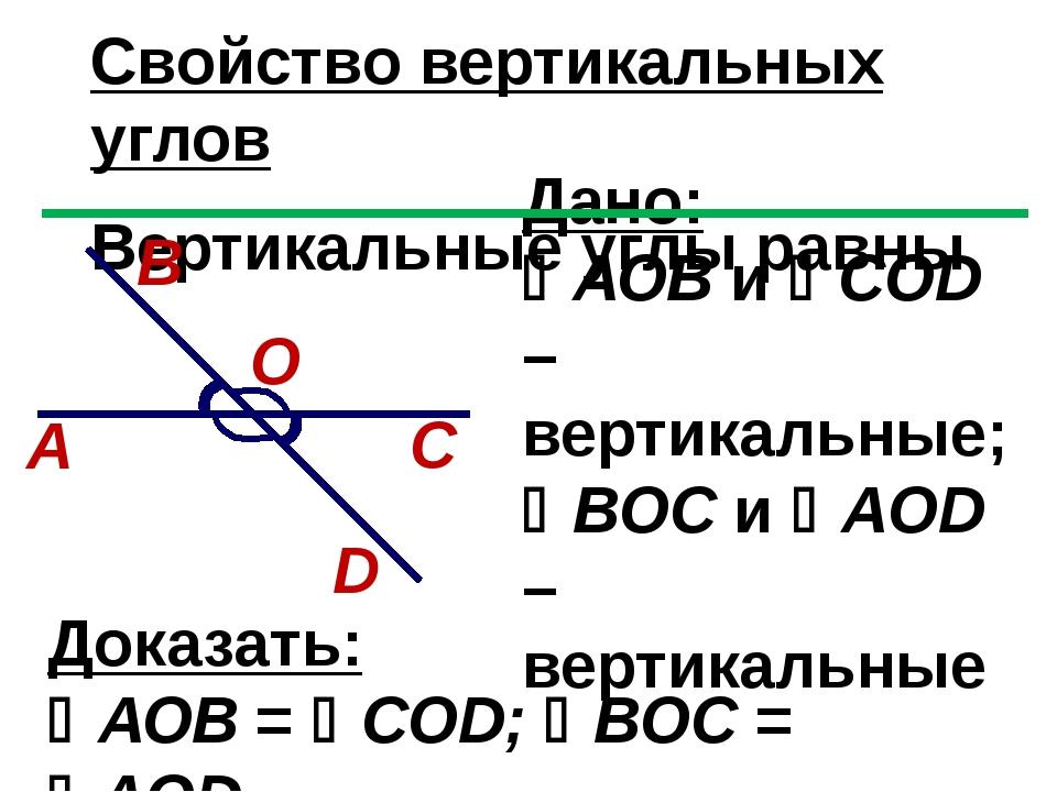 Свойство вертикальных углов Вертикальные углы равны Дано: АОВ и CОD – верти...