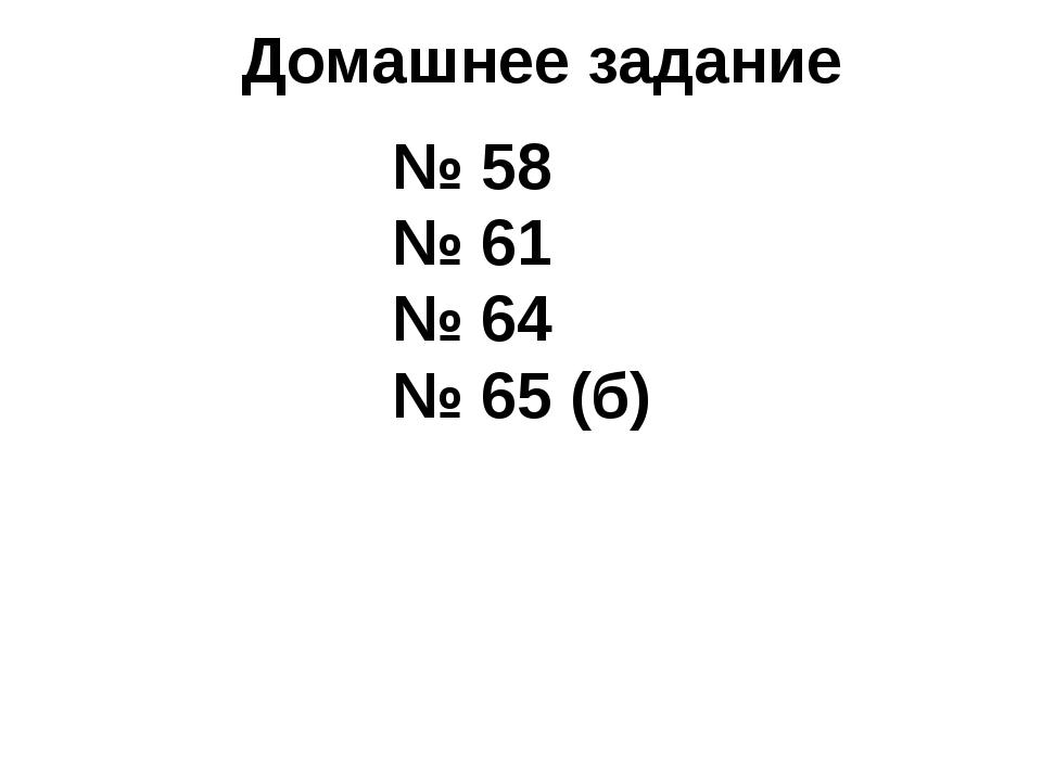 Домашнее задание № 58 № 61 № 64 № 65 (б)