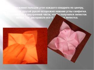 . Прижимая пальцем угол каждого квадрата по центру, выправьте другой рукой ос