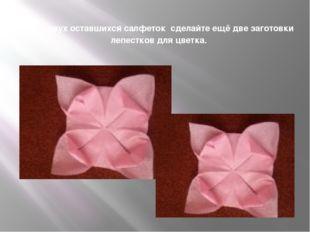 . Из двух оставшихся салфеток сделайте ещё две заготовки лепестков для цветка.
