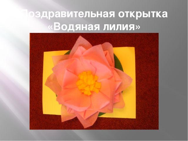 Поздравительная открытка «Водяная лилия»