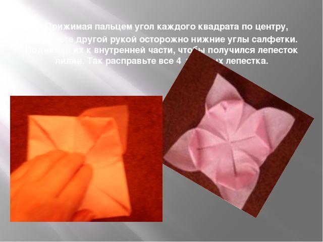 . Прижимая пальцем угол каждого квадрата по центру, выправьте другой рукой ос...