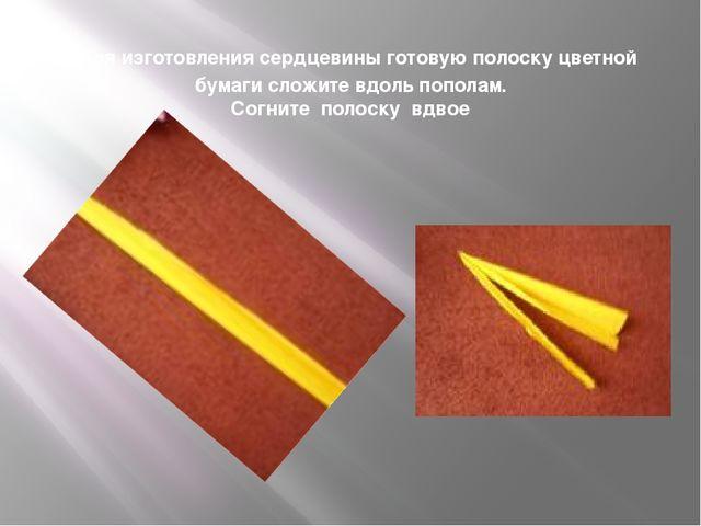 .Для изготовления сердцевины готовую полоску цветной бумаги сложите вдоль поп...