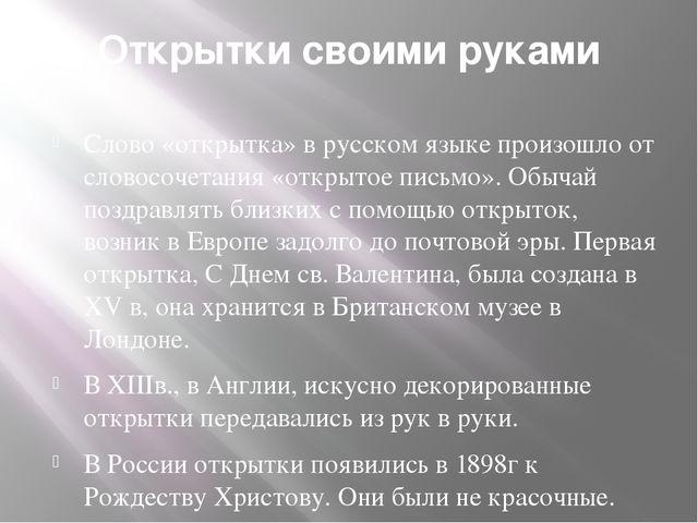 Открытки своими руками Слово «открытка» в русском языке произошло от словосоч...