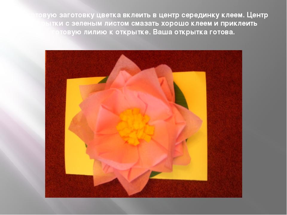 В готовую заготовку цветка вклеить в центр серединку клеем. Центр открытки с...