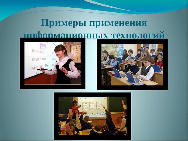 Примеры применения информационных технологий