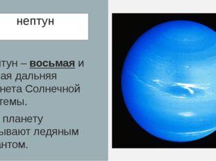 нептун Нептун – восьмая и самая дальняя планета Солнечной системы. Эту планет