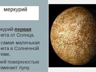 меркурий Меркурий-первая планета от Солнца. Это самая маленькая планета в Сол