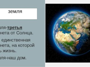 земля Земля-третья планета от Солнца. Это единственная планета, на которой ес