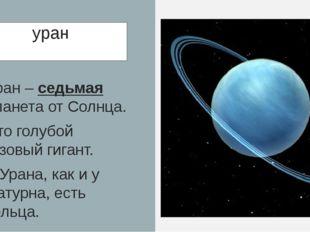 уран Уран – седьмая планета от Солнца. Это голубой газовый гигант. У Урана, к