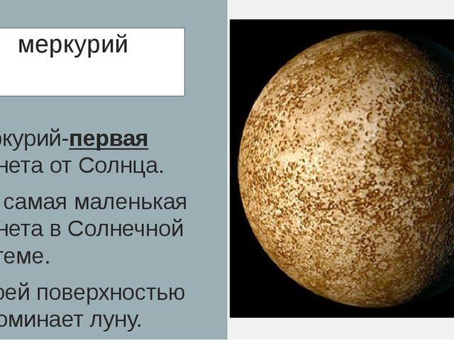 меркурий Меркурий-первая планета от Солнца. Это самая маленькая планета в Сол...
