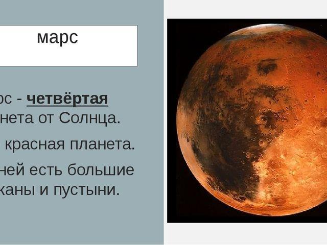 марс Марс - четвёртая планета от Солнца. Это красная планета. На ней есть бол...