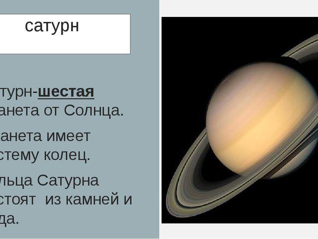 сатурн Сатурн-шестая планета от Солнца. Планета имеет систему колец. Кольца С...