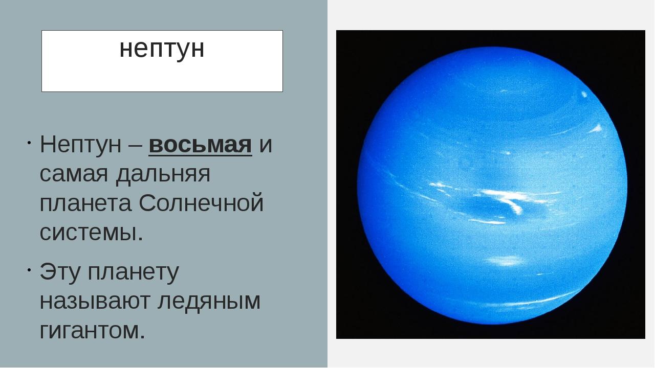 нептун Нептун – восьмая и самая дальняя планета Солнечной системы. Эту планет...