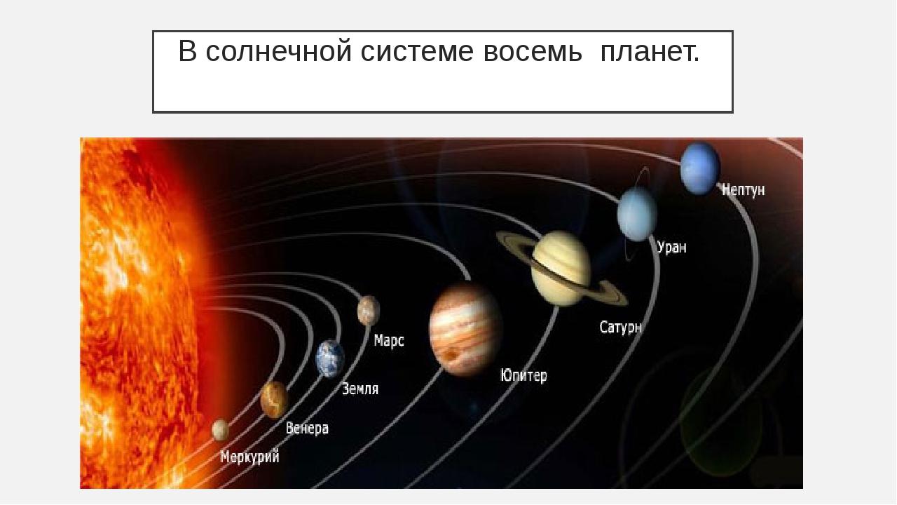 В солнечной системе восемь планет.