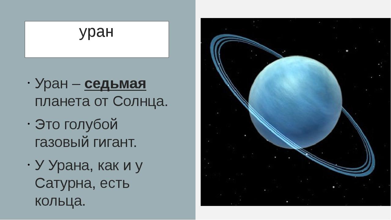 уран Уран – седьмая планета от Солнца. Это голубой газовый гигант. У Урана, к...