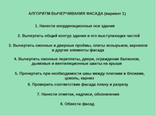 АЛГОРИТМ ВЫЧЕРЧИВАНИЯ ФАСАДА (вариант 1) 1. Нанести координационные оси здан