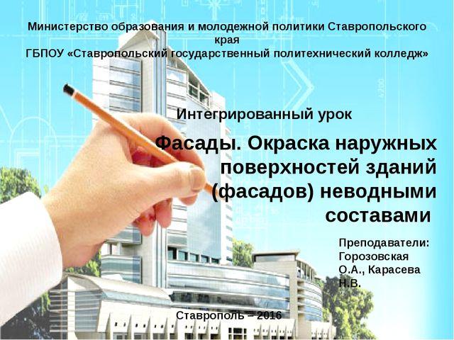 Министерство образования и молодежной политики Ставропольского края ГБПОУ «Ст...