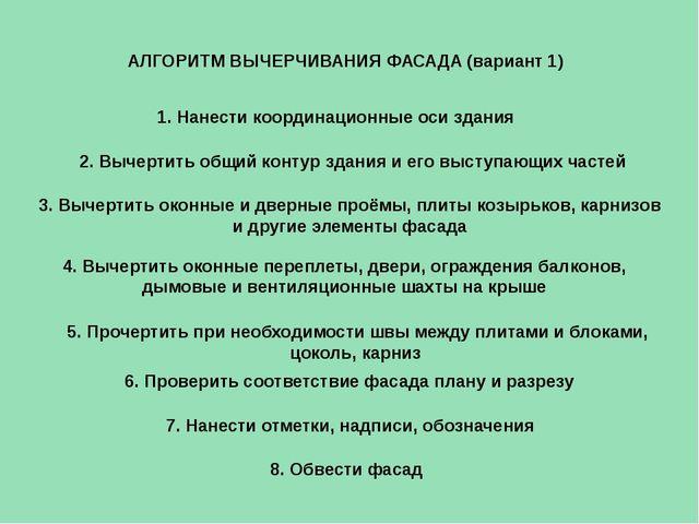 АЛГОРИТМ ВЫЧЕРЧИВАНИЯ ФАСАДА (вариант 1) 1. Нанести координационные оси здан...