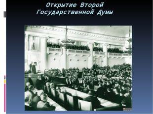 Открытие Второй Государственной Думы