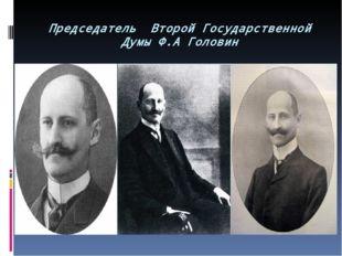Председатель Второй Государственной Думы Ф.А Головин