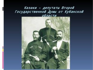 Казаки – депутаты Второй Государственной Думы от Кубанской области