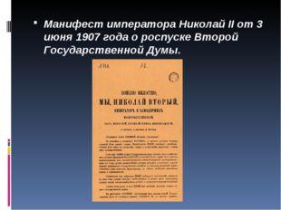 Манифест императора Николай II от 3 июня 1907 года о роспуске Второй Государс