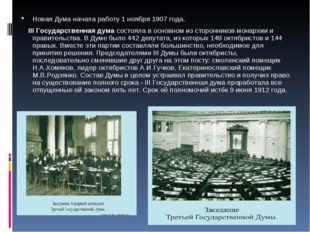 Новая Дума начала работу 1 ноября 1907 года. III Государственная дума состоял